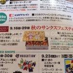 ポムポムプリン☆特報☆大丸松坂屋のポムポムプリンコラボ缶画像♪