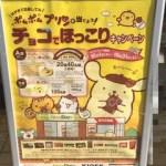 ポムポムプリン☆チョコでほっこりキャンペーンの広告