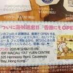 ポムポムプリンカフェ☆香港☆12/21(月)オープン!!