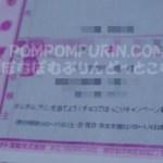 ポムポムプリン☆チョコでほっこりキャンペーンの当選品発送開始
