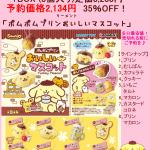 ポムポムプリン☆20th特別デザイン壁紙プレゼント