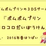 ポムポムプリン☆ポムポムプリンのニンテンドー3DSゲームが発売!!