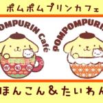 ポムポムプリンカフェ☆香港&台湾☆オリジナルのプリンカップが!!!Σ(´∀`;)