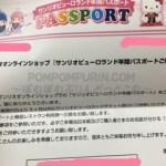 SPL☆サンリオピューロランドの年間パスポートを一人3千円お得に買おう!!
