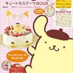 ポムポムプリン☆新刊☆ポムポムプリンのキュートなスイーツBOOK3/11発売