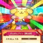 サンリオ☆ファンタジーシアター*ポムポムプリンが出た