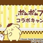 ポムポムプリン☆スマホアプリのときレスとコラボ☆3/21~4/11