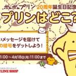 ポムポムプリン☆公式オンラインでカウントダウン!お祝いメッセージでひみつの暗号も♪