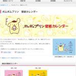 ポムポムプリン☆SMBC日興証券3月の壁紙更新