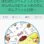 pompompurin.com☆スマホに最適化
