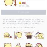 ポムポムプリン☆LINEの動くスタンプ発売!