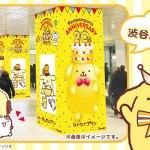 ポムポムプリン☆今度は渋谷駅をジャック!?なでなでプリン登場4/4(月)~10(日)