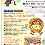 ポムポムプリン☆渋谷☆「サンリオキャラクター大賞」記念撮影会5/4~5