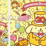 ポムポムプリン☆公式サイトで20thデザイン壁紙配布中!