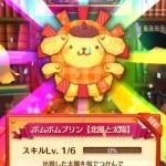 ポムポムプリン☆ファンシア☆ポムポムプリンの北風と太陽を貰ったよ(≧∀≦)ノ