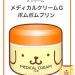 ポムポムプリン☆コスメ☆メディカルクリームがポムポムプリンとコラボ!