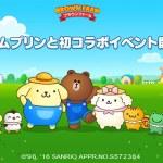 ポムポムプリン☆コラボ☆ブラウンファーム・ゲームアプリ