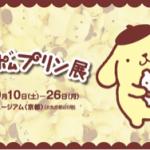 ポムポムプリン☆京都☆ポムポムプリン展9/10〜26