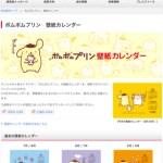 ポムポムプリン☆壁紙☆SMBC日興証券の壁紙カレンダー8月