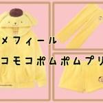 ポムポムプリン☆ルームウェア☆パーカーとショート&ロングパンツ・期間限定30%OFF!