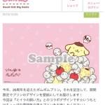 ポムポムプリン☆20th記念壁紙☆10月はミイラの飼い方とコラボ!
