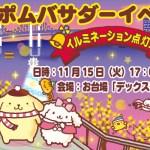 ポムポムプリン☆お台場☆デックス東京イルミネーション点灯式11/15ポムバサダー招待イベント開催!
