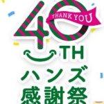 ポムポムプリン☆東急ハンズ創業40周年記念「ハンズ感謝祭」11/1~