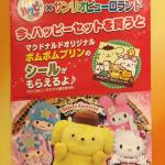 ポムポムプリン☆マクドナルド東日本限定☆ステッカープレゼント