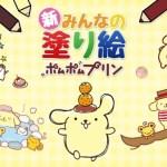 ポムポムプリン☆3DS☆新みんなのぬりえポムポムプリン