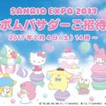 ポムポムプリン☆ポムバサダーイベントに1/7までに申し込み済みの方へ!