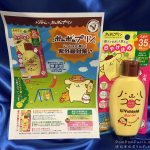 ポムポムプリン☆凄く可愛いポムポムプリンUVクリームを使ってみた♪