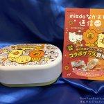 ポムポムプリン☆ミスタードーナツ コラボランチBOXは2/15から!