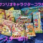サンリオ☆コラボ☆イースター菓子・グリコ&不二家
