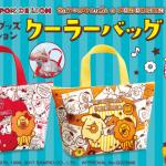 ポムポムプリン☆ミスド☆今日から第二弾!クーラーバッグ