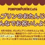 ポムポムプリンカフェ☆4/16ポムポムプリンバースデーイベント梅田店名古屋店