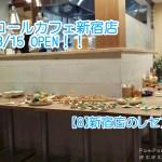 シナモロールカフェ新宿☆【8】シナモロールカフェ新宿店のレセプション