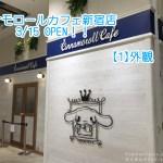 シナモロールカフェ新宿☆【1】シナモロールカフェ新宿店の外観