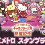 ポムポムプリン☆キャラ大☆東京メトロスタンプラリー