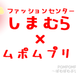 ポムポムプリン☆しまむら☆マルチカバー900円4/4売り出し
