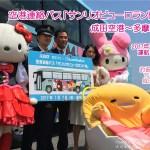 ピューロランド☆成田空港連絡バス・サンリオピューロランド号7/7運行開始【1】