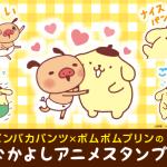 ポムポムプリン☆LINEスタンプ☆パンパカパンツ×ポムポムプリン アニメ♪