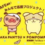 ポムポムプリン☆クラウドファンディングが早くも目標金額まで残り…