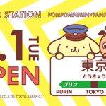 ポムポムプリン☆パンパカパンツ☆「パンパカパンツ×ポムポムプリン」Official Pop-up Store