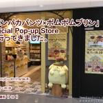 ポムポムプリン☆東京駅☆「パンパカパンツ×ポムポムプリン」Official Pop-up Storeに行ってきました。