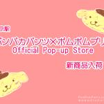 ポムポムプリン☆東京駅☆新商品入荷!「パンパカパンツ×ポムポムプリン」Official Pop-up Store