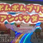 ポムポムプリン☆ポムバサダーイベント・サンリオエキスポ招待