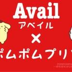 ポムポムプリン☆アベイル☆サンリオキャラパーカー