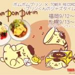 ポムポムプリン☆ポムポムプリン × TOWER RECORDS CAFE-プリンくんのジャズタイム-