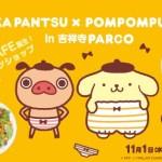 ポムポムプリン☆吉祥寺☆ポムポムプリン×パンパカパンツコラボカフェ再び!11/1〜