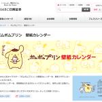 ポムポムプリン☆壁紙☆SMBC日興証券の壁紙カレンダー10月配布中